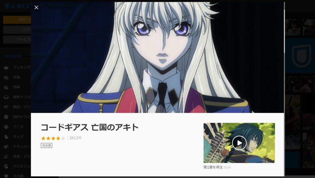 コードギアス亡国のアキトu-next