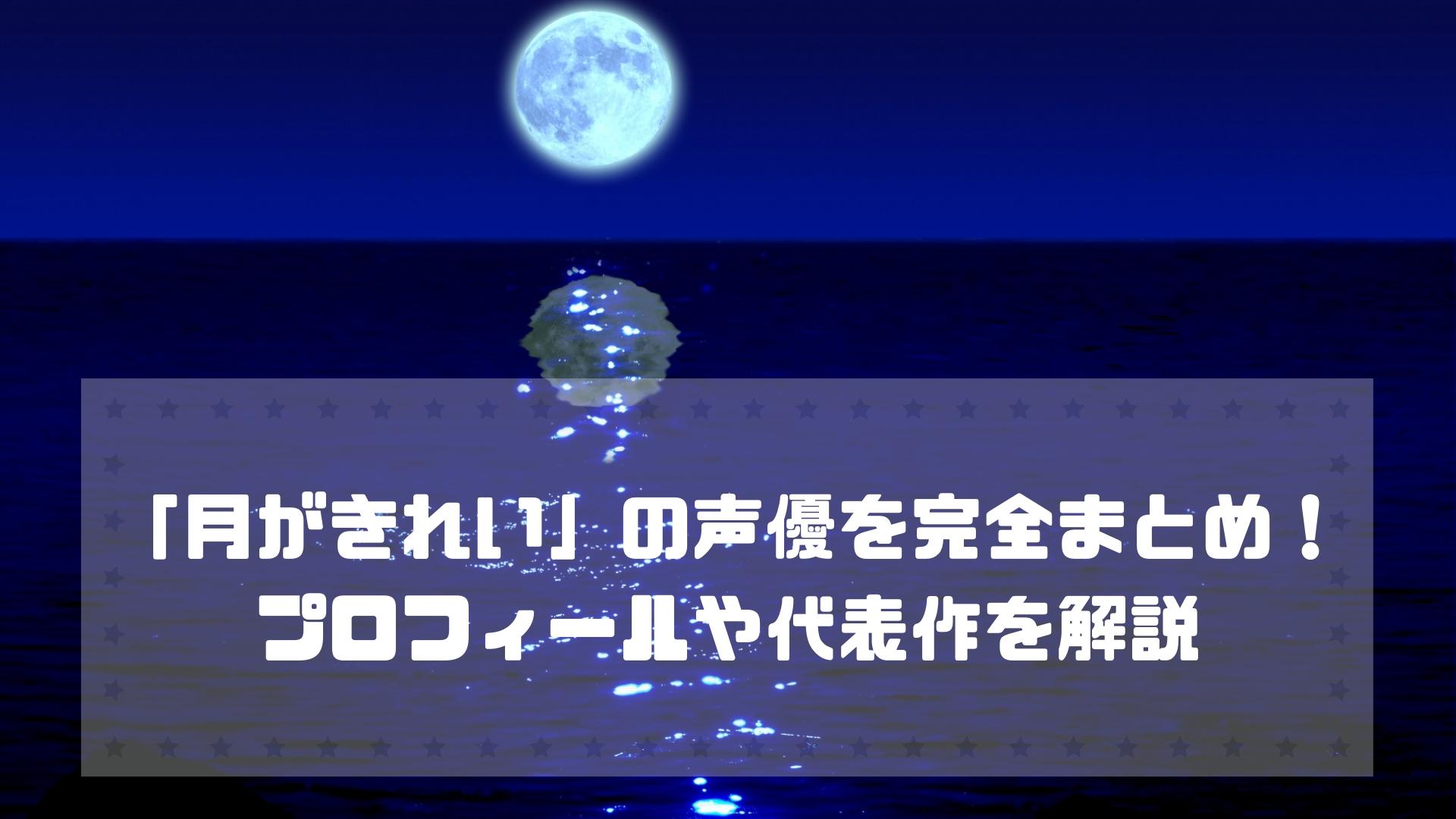アニメ「月がきれい」の声優を完全まとめ!プロフィールや代表作を解説