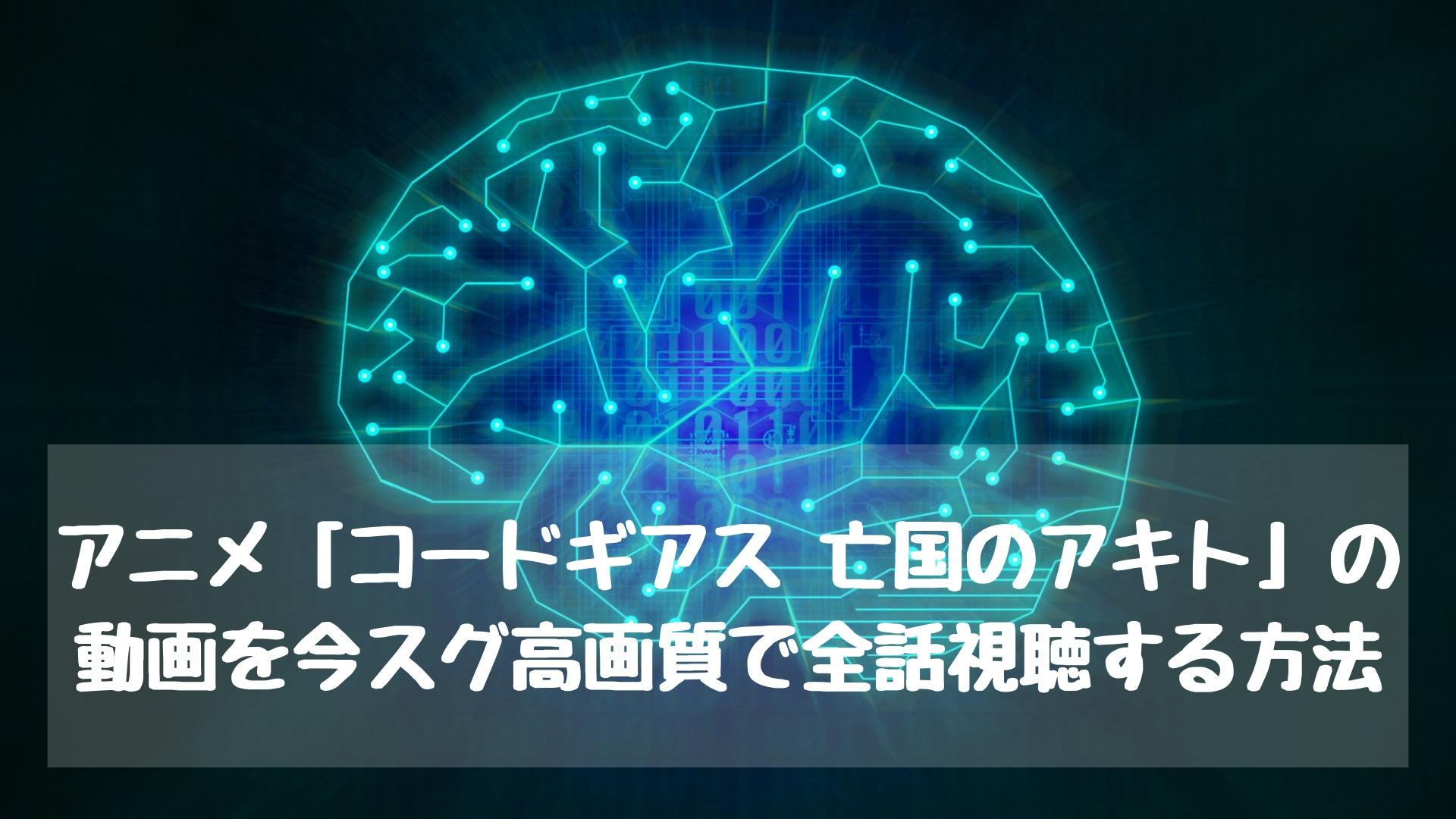 アニメ「コードギアス 亡国のアキト」の動画を今スグ高画質で全話視聴する方法