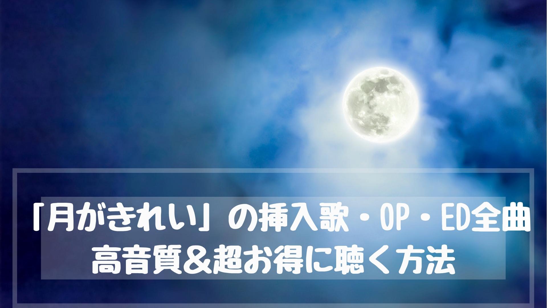 アニメ「月がきれい」の挿入歌・OP・ED全曲を高音質&超お得に聴く方法【合法】