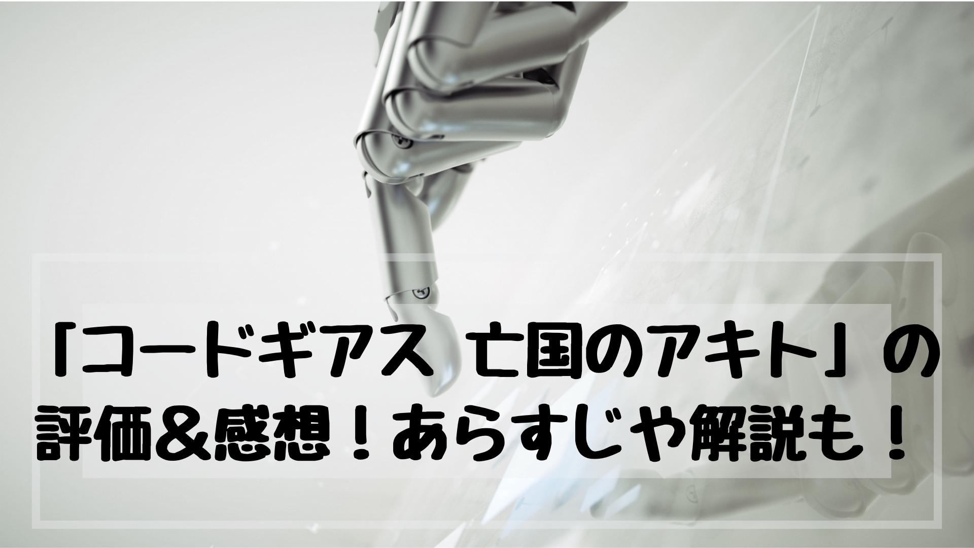 コードギアス亡国のアキト、評価・感想・あらすじ・ネタバレ