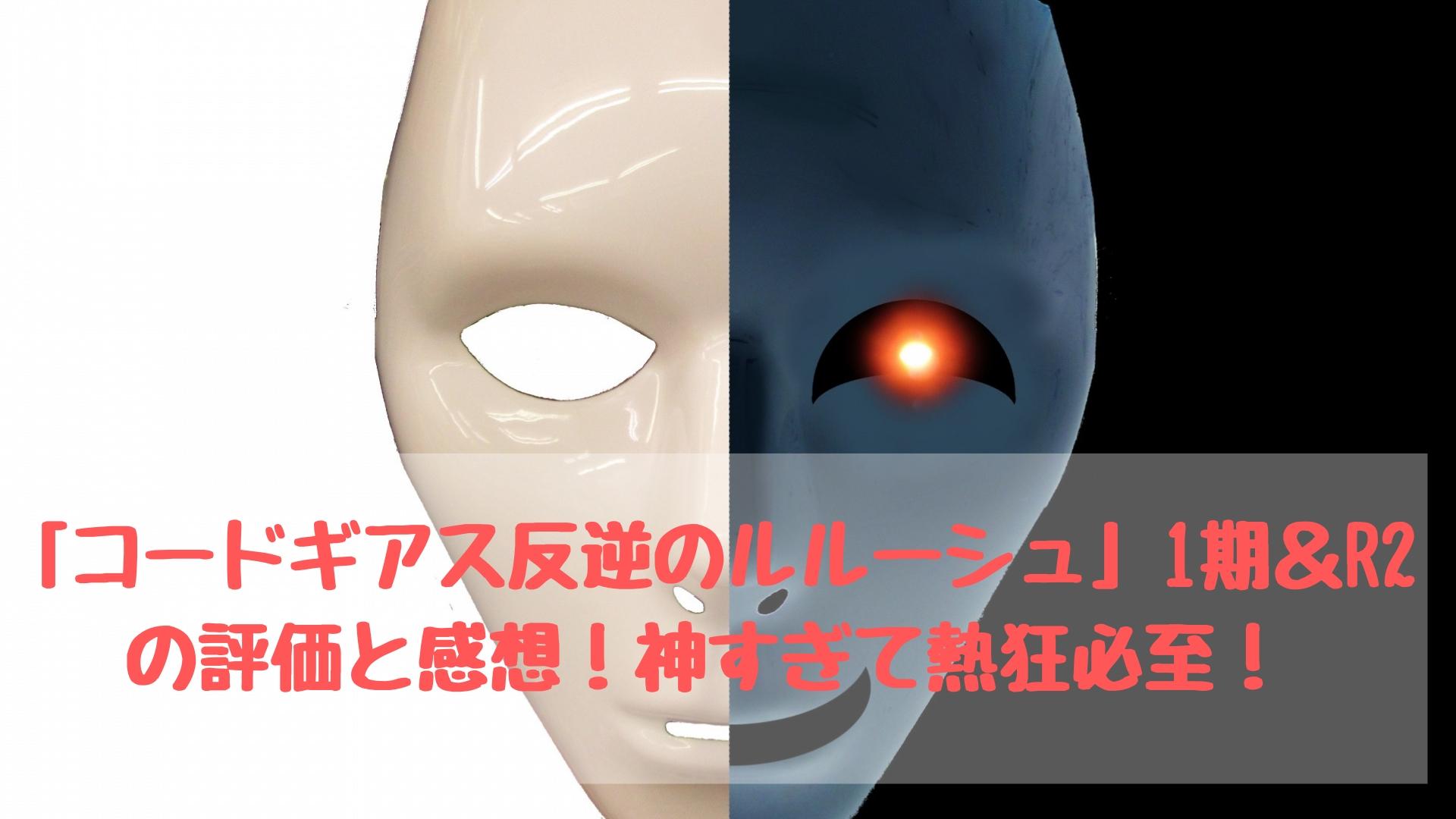 アニメ「コードギアス反逆のルルーシュ1期&2期(R2)」の評価と感想