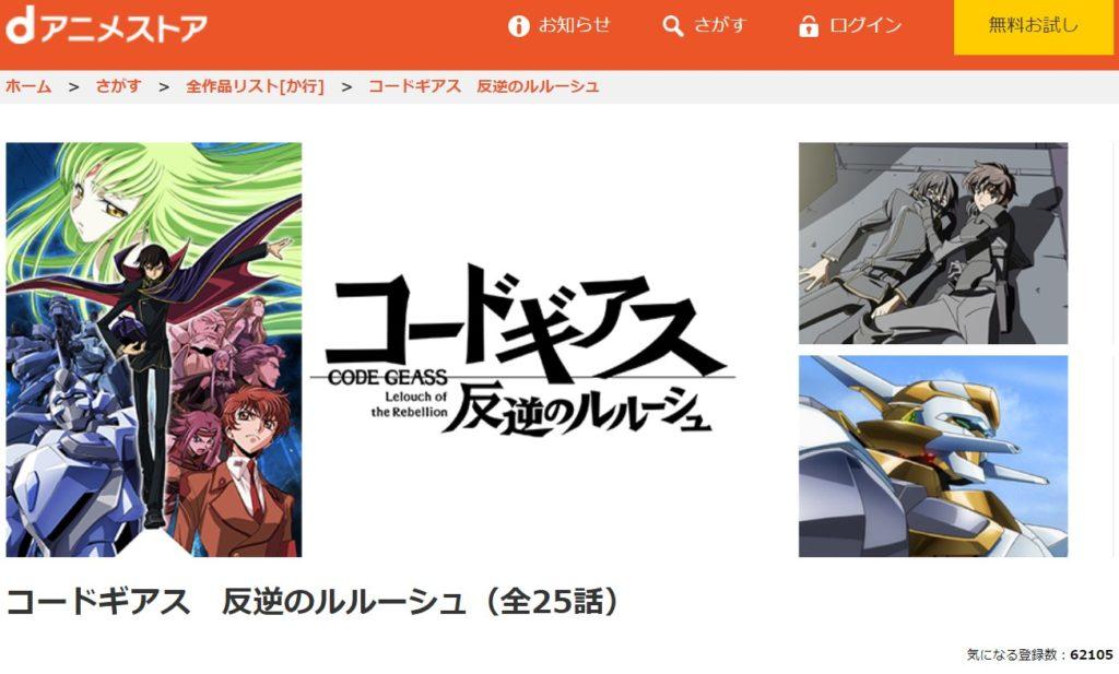 アニメ「コードギアス反逆のルルーシュ1期&2期(R2)」dアニメストア