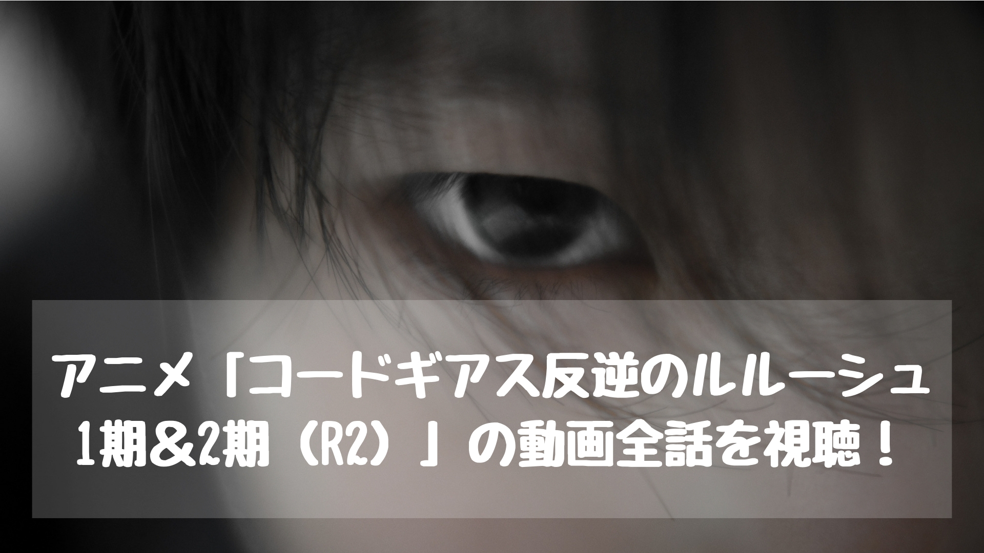 アニメ「コードギアス反逆のルルーシュ1期&2期(R2)」の動画全話を視聴