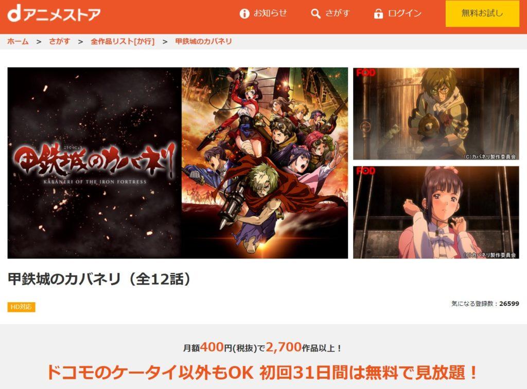 甲鉄城のカバネリ動画配信サービスdアニメストア