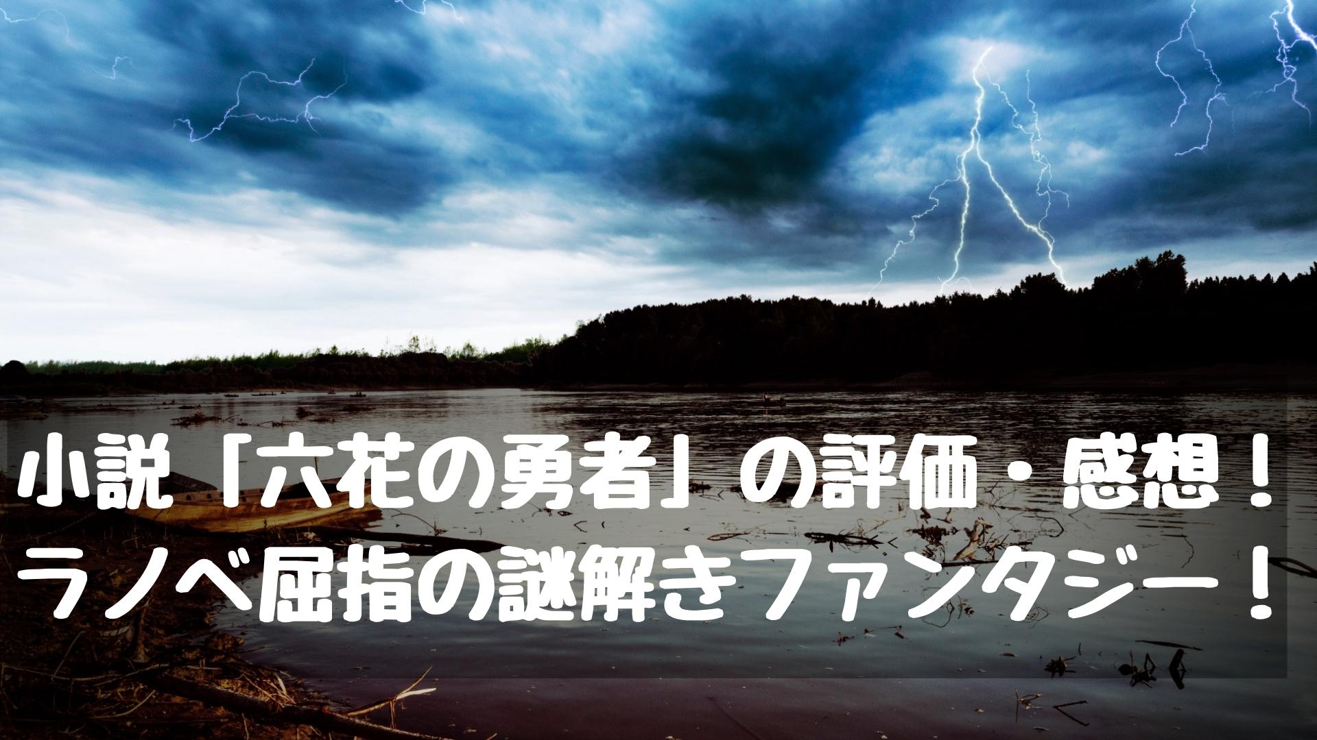 小説「六花の勇者」の評価・感想!ラノベ屈指の謎解きファンタジー!