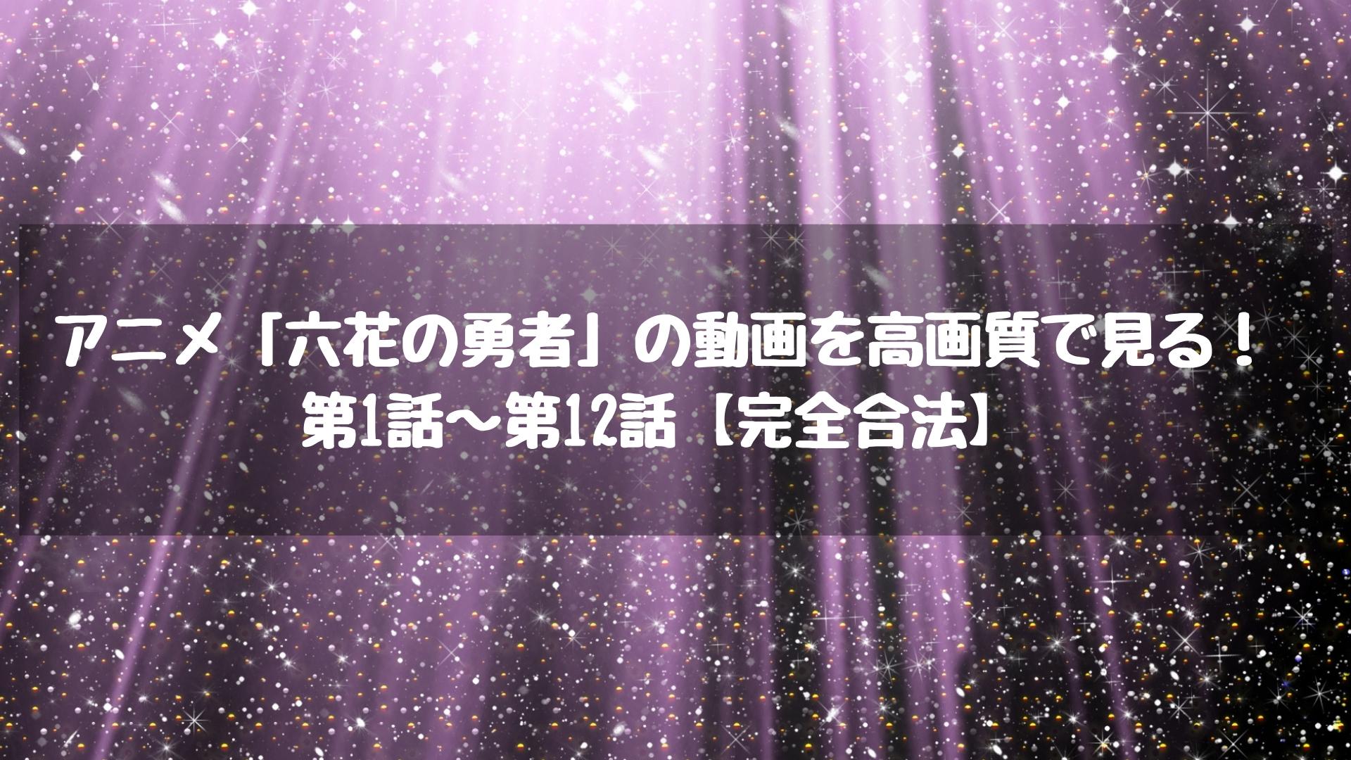 アニメ「六花の勇者」の動画を高画質で見る!第1話~第12話【完全合法】