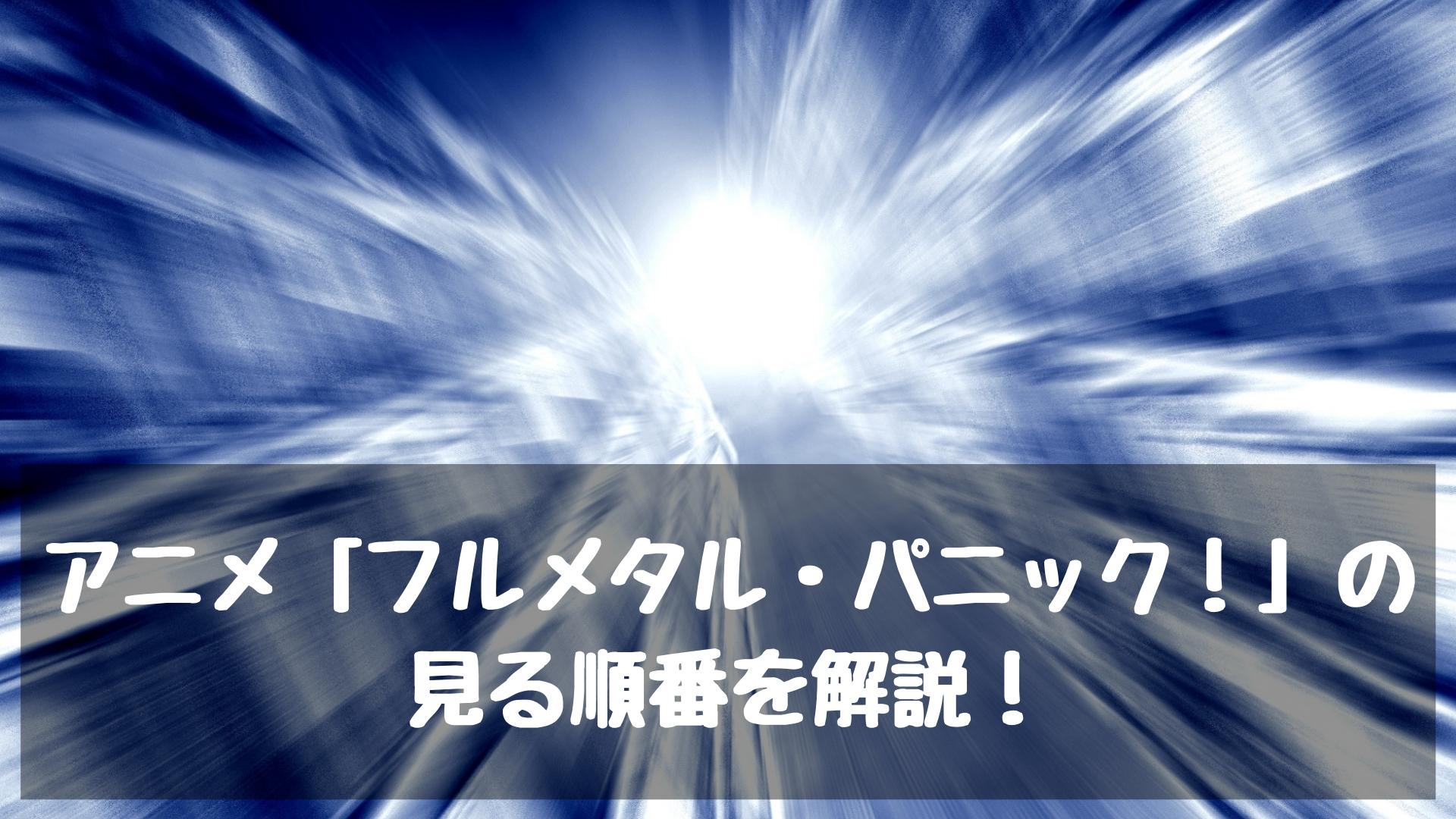 アニメ「フルメタル・パニック!」の見る順番を解説!順番を間違えたら面白さ半減!?
