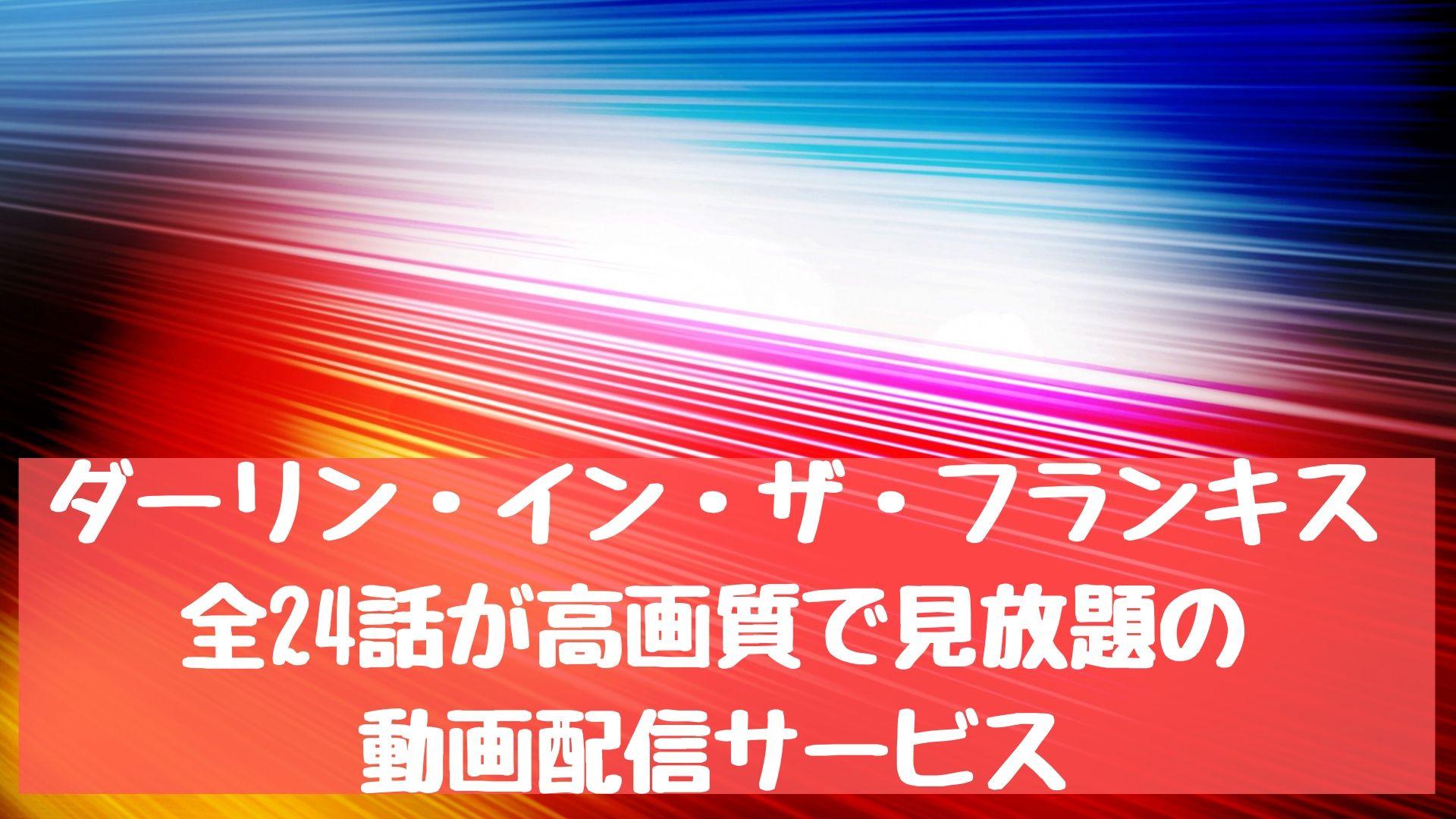 ダーリン・イン・ザ・フランキスの動画!全24話が高画質で見放題の動画配信サービス