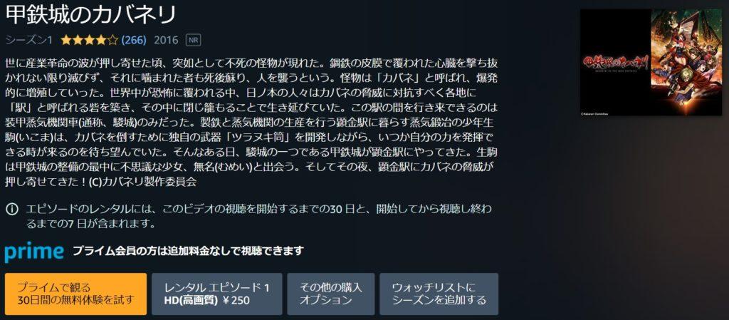 甲鉄城のカバネリ動画配信サービスAmazonプライムビデオ