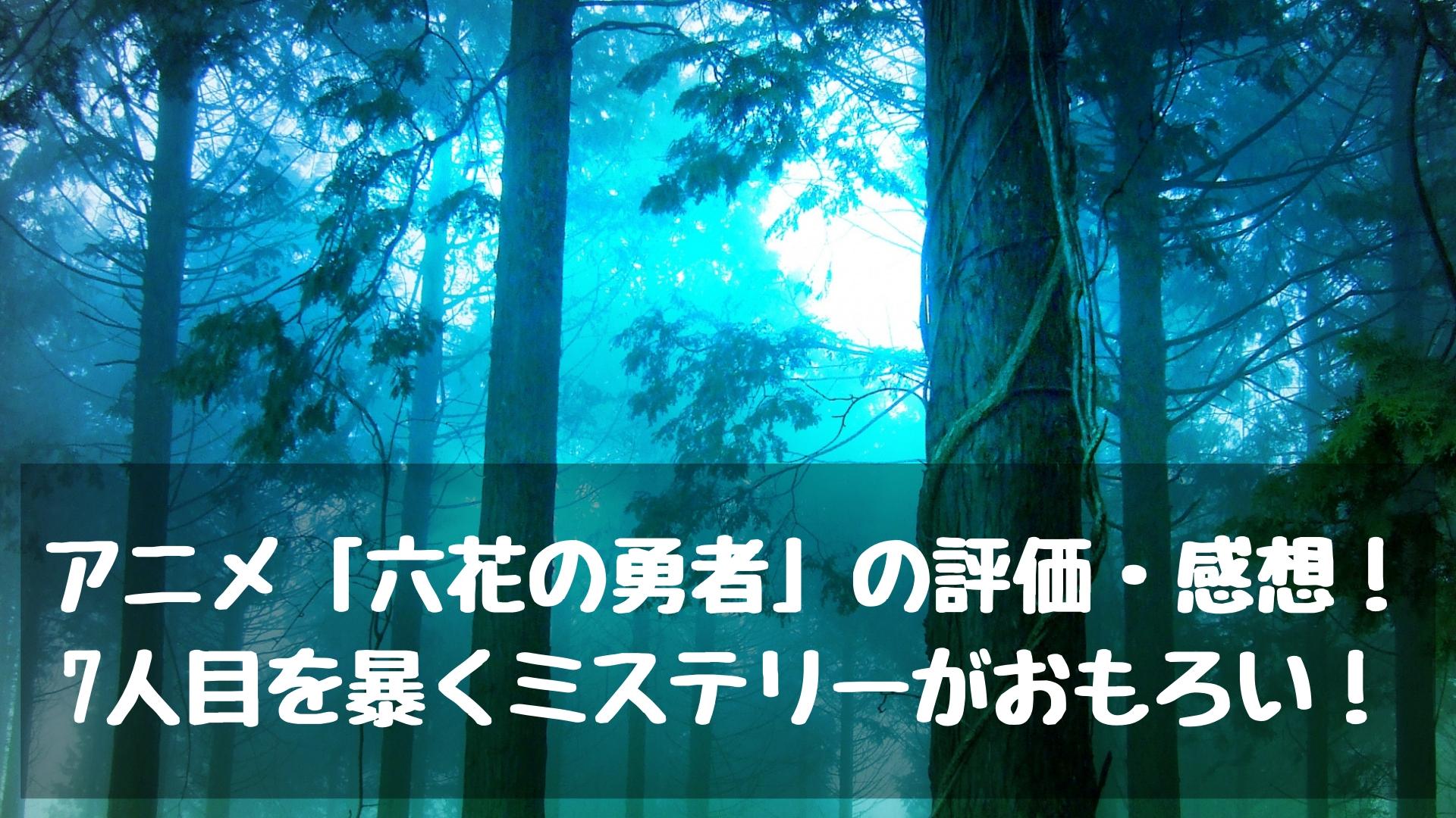アニメ「六花の勇者」の評価・感想!7人目を暴くミステリーがおもろい!