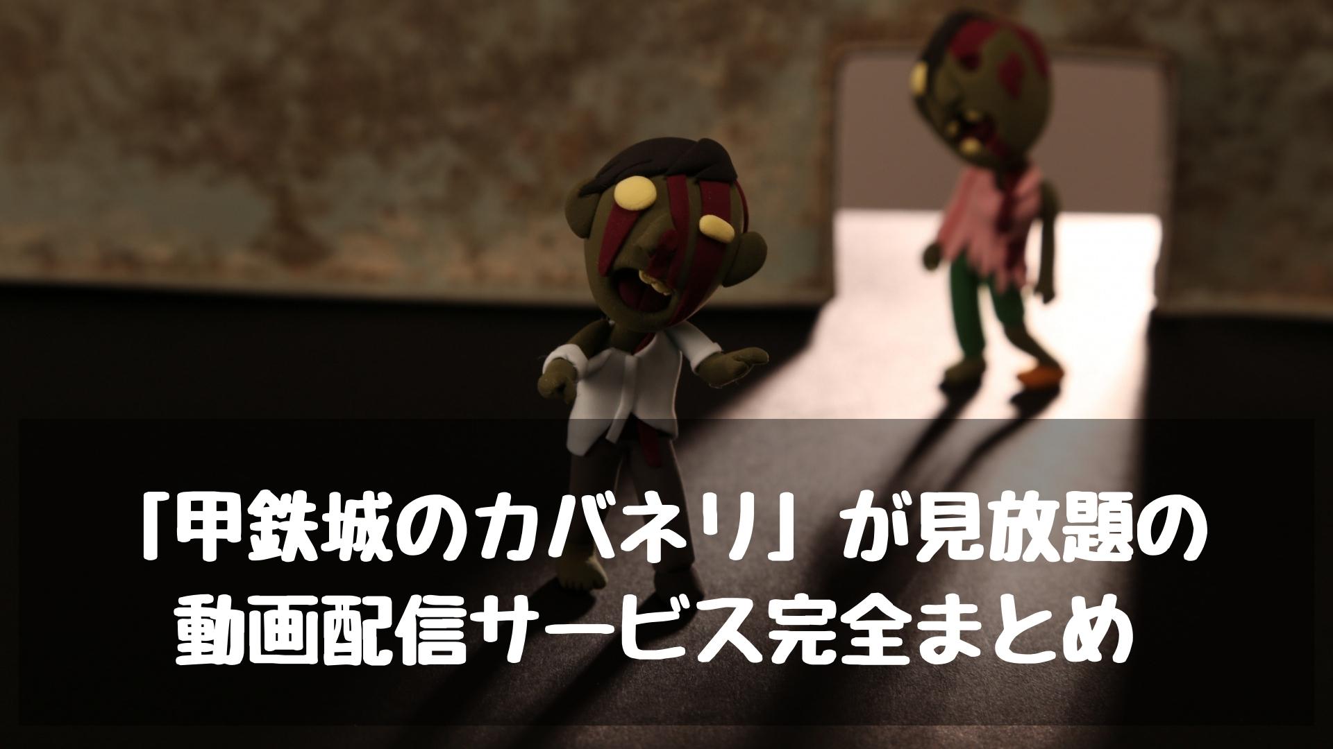 「甲鉄城のカバネリ」動画配信サービス