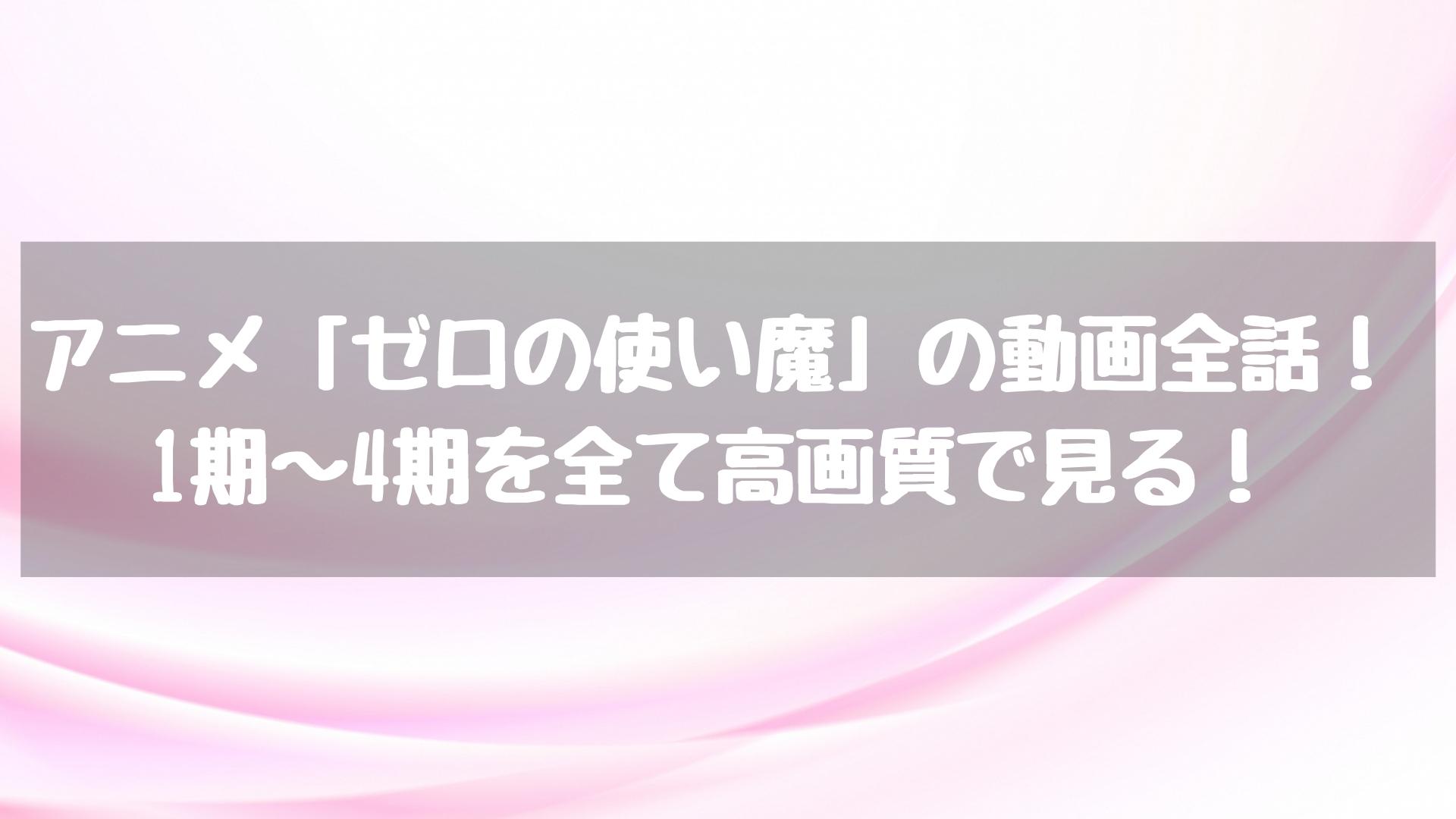 アニメ「ゼロの使い魔」の動画全話!1期・2期・3期・4期を全て高画質で見る!【無料アリ】