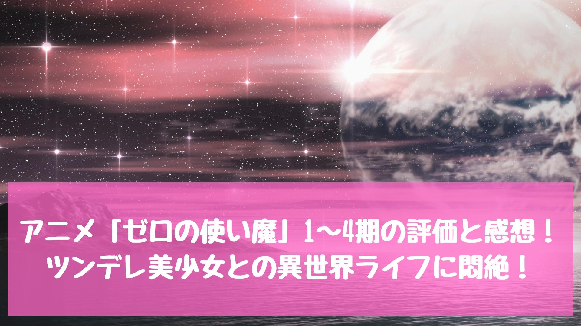 アニメ「ゼロの使い魔」1~4期の評価と感想!ツンデレ美少女との異世界ライフに悶絶!