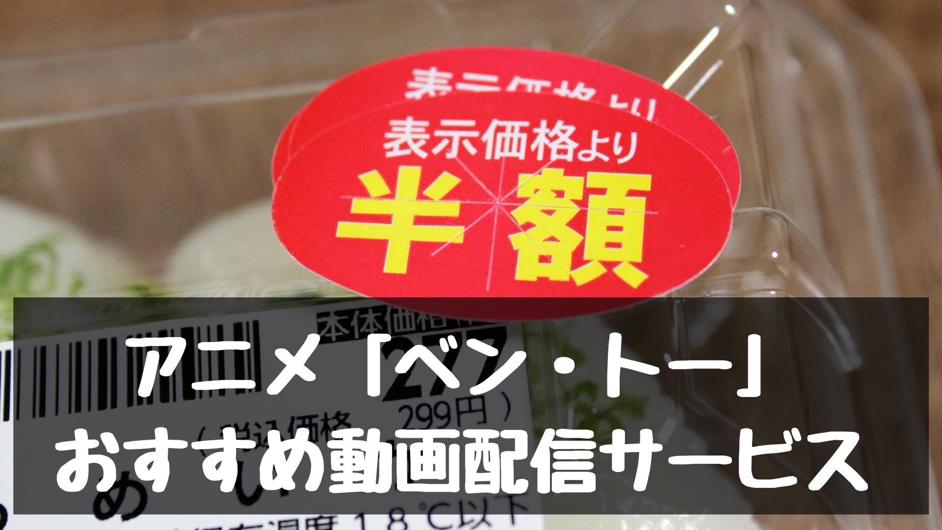 アニメ「ベン・トー」の動画を全話高画質で視聴!おすすめ動画配信サービスはコレ!