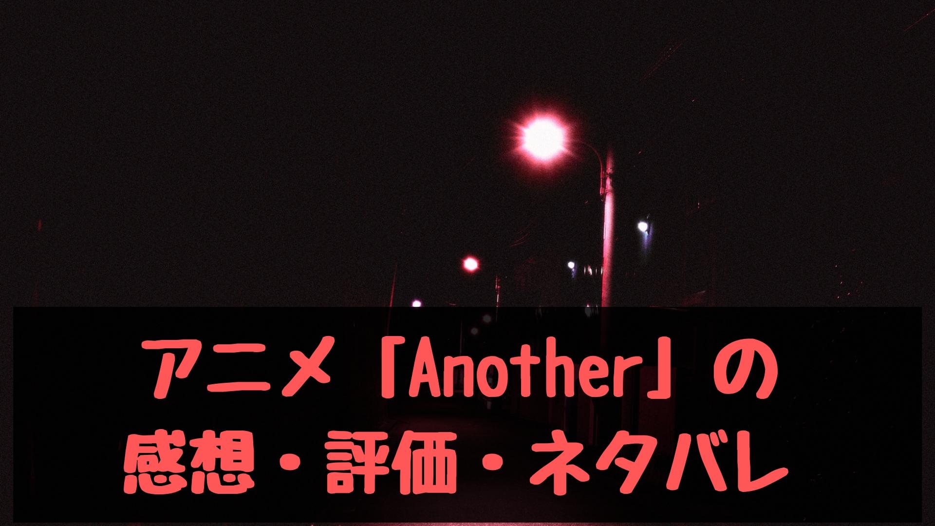 アニメ「Another」の感想・評価・ネタバレ。美麗キャラが残酷に散る伝説のホラー作!
