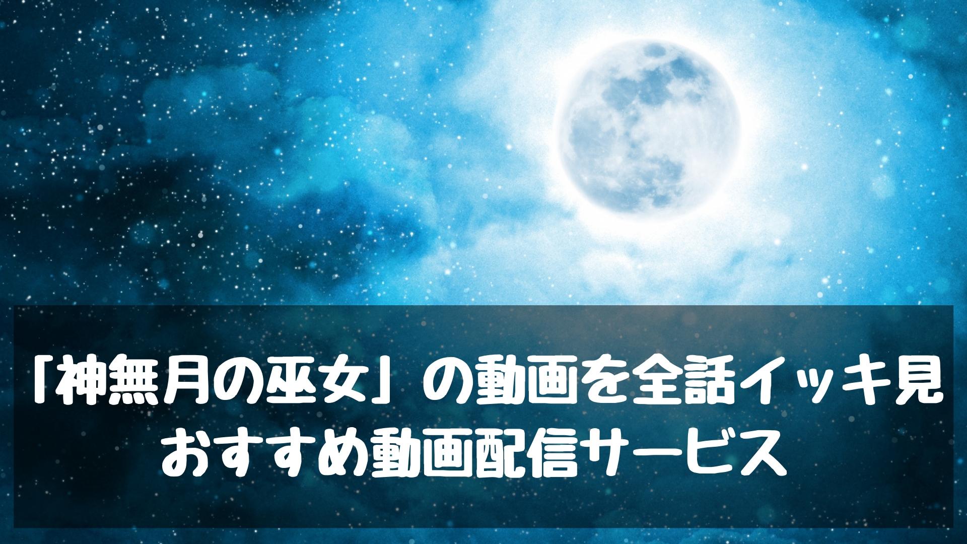 「神無月の巫女」の動画を全話高画質で視聴できる動画配信サービスは?この2つ!アマゾンプライム、dアニメストア