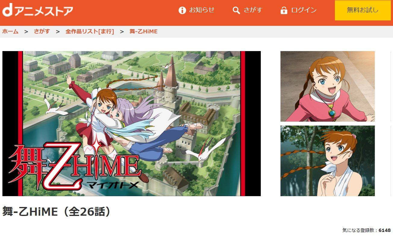 舞-乙HiMEアニメ動画配信サービスdアニメストア