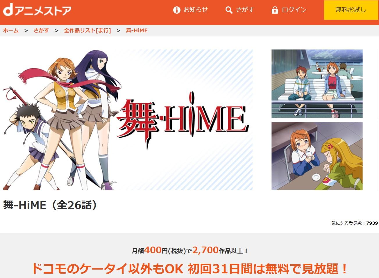 舞-HiMEアニメ動画配信サービスdアニメストア