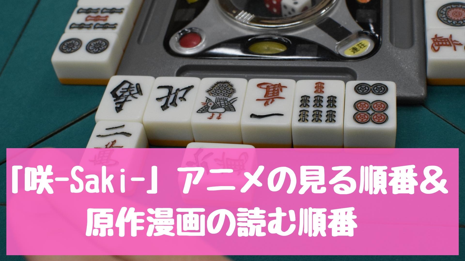 「咲-Saki-」アニメの見る順番&原作漫画の読む順番は?サクッと解説!