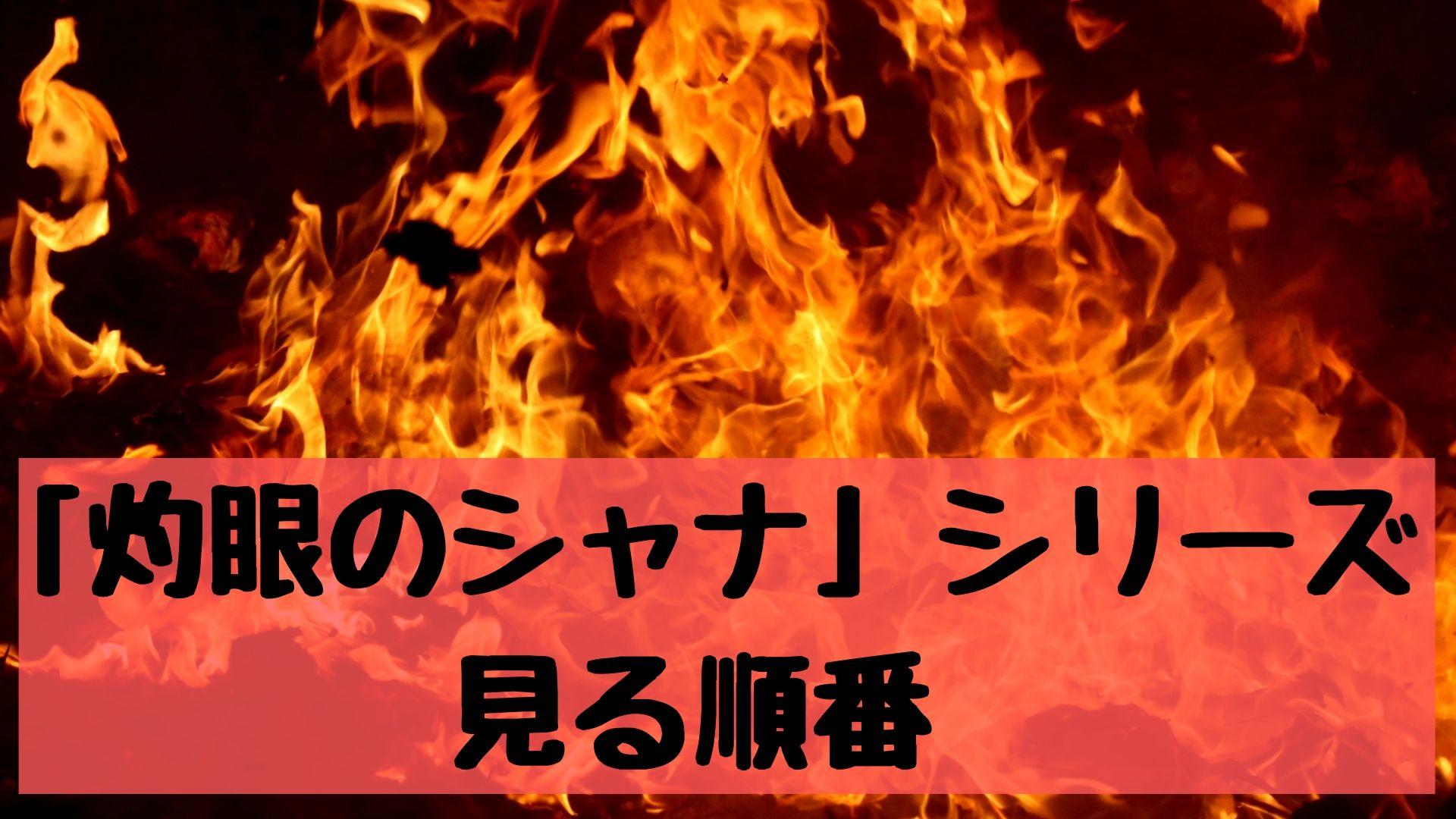 「灼眼のシャナ」を見る順番は?アニメ・劇場版・OVAなど各シリーズを解説