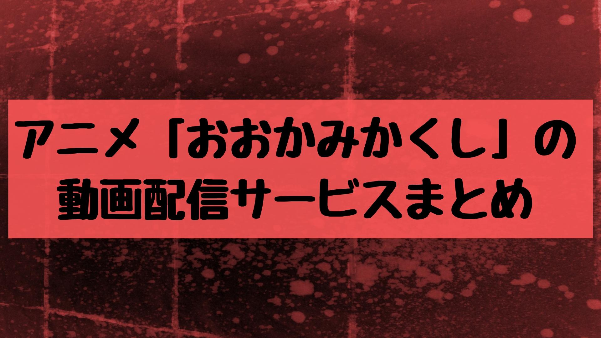 アニメ「おおかみかくし」の動画配信サービスまとめ【Anitubeよりこっち】