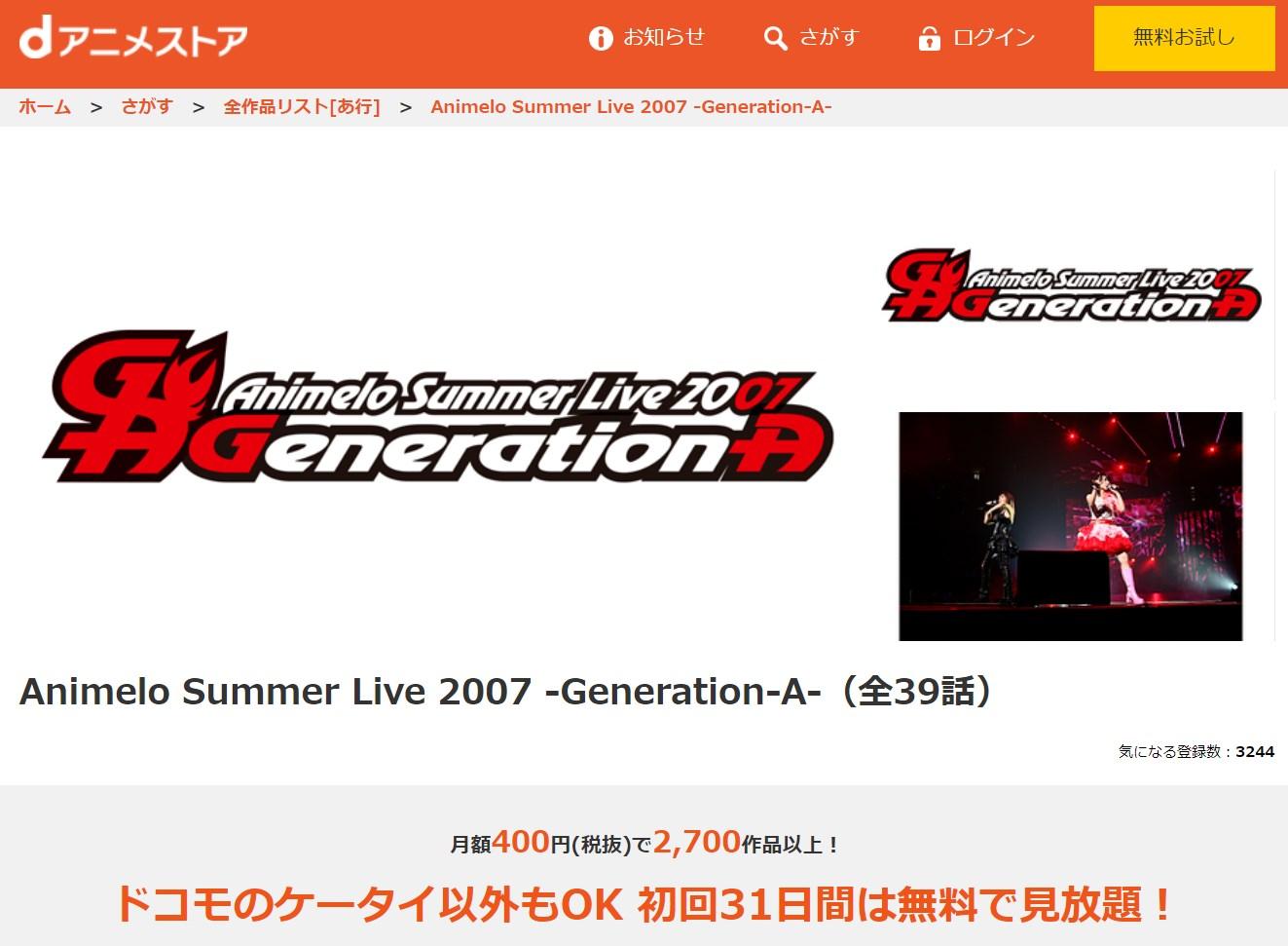 アニサマ2007の動画配信サービス