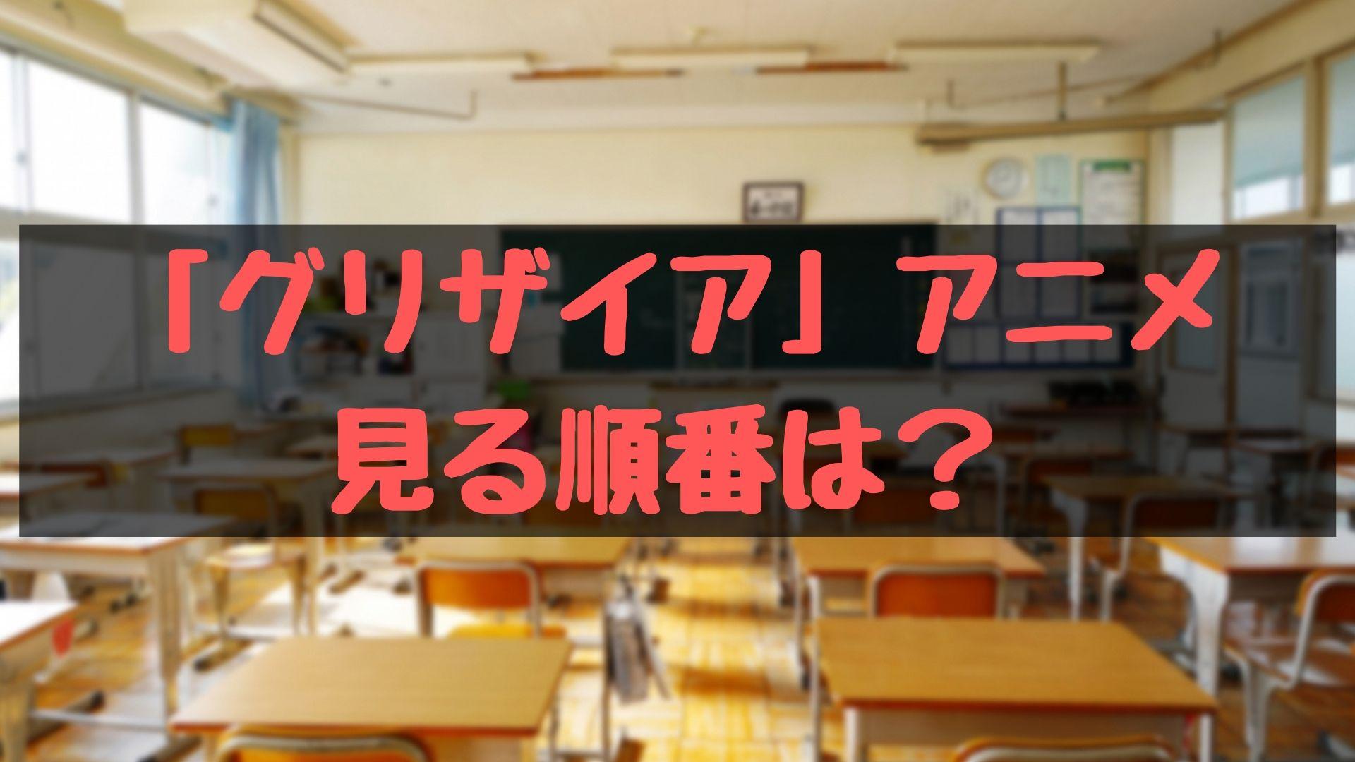 「グリザイア」アニメの見る順番は?各シリーズの順序・時系列を解説!