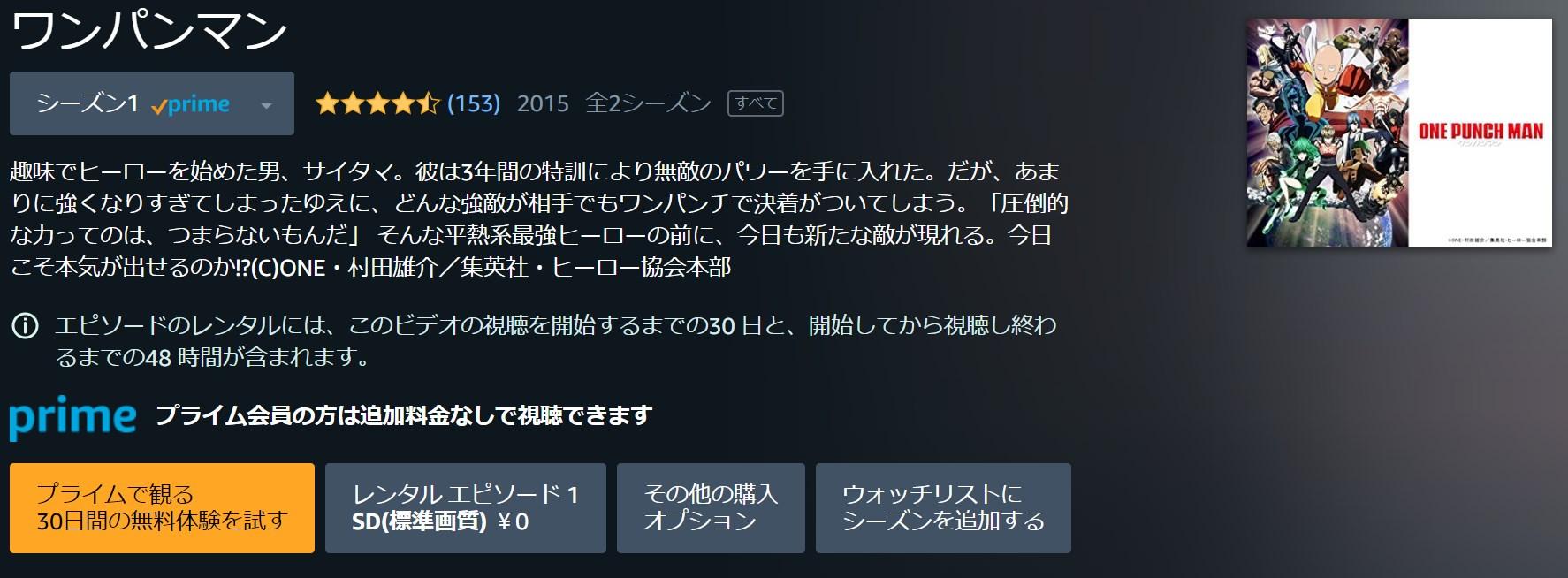 アニメ「ワンパンマン」1期・2期が高画質で視聴できる動画配信サービスAmazonプライムビデオ