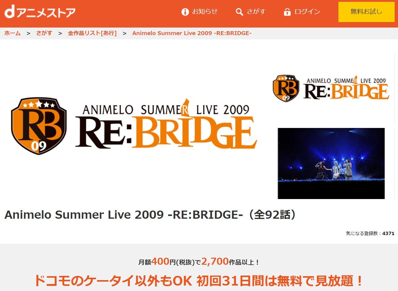 アニサマ2009の動画配信サービス