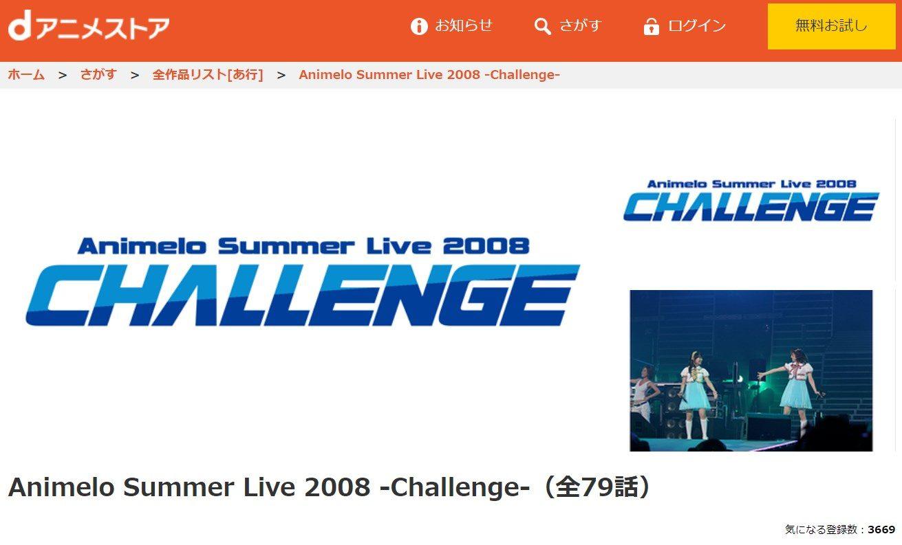アニサマ2008の動画配信サービス