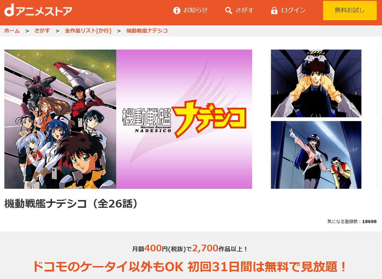 「機動戦艦ナデシコ」アニメ&劇場版の動画配信サービスdアニメストア