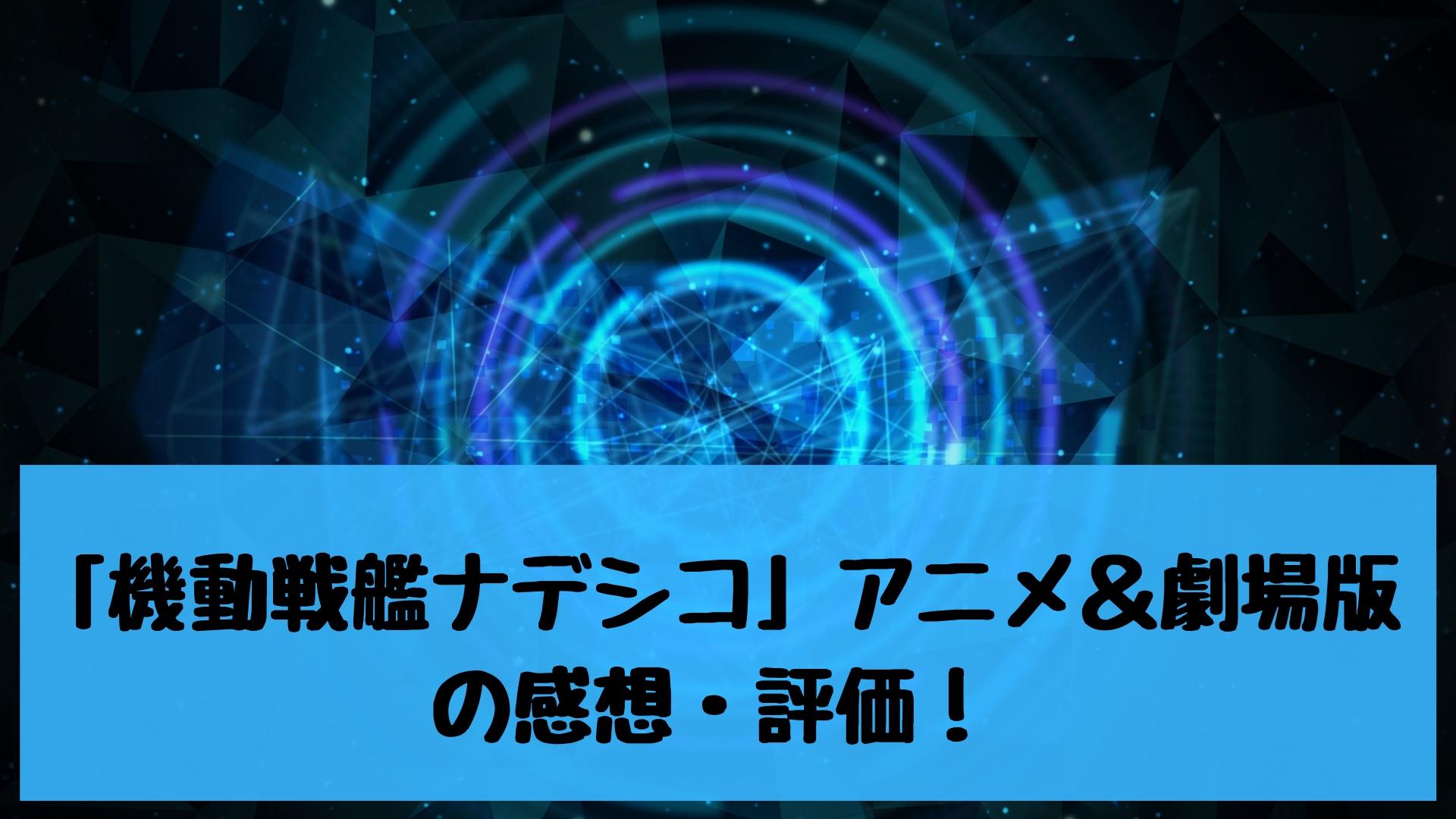 「機動戦艦ナデシコ」アニメ&劇場版の感想・評価!想像を裏切るSFアニメの傑作だったって話