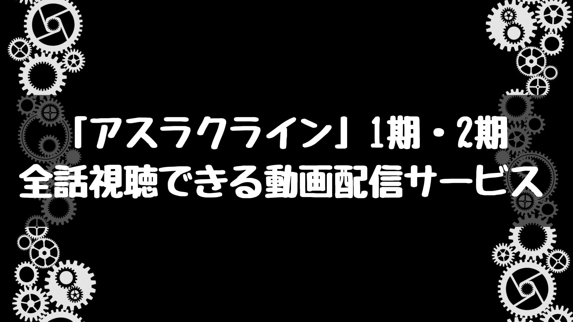 「アスラクライン」1期・2期の動画!アニメ全話が視聴できる動画配信サービス一覧!