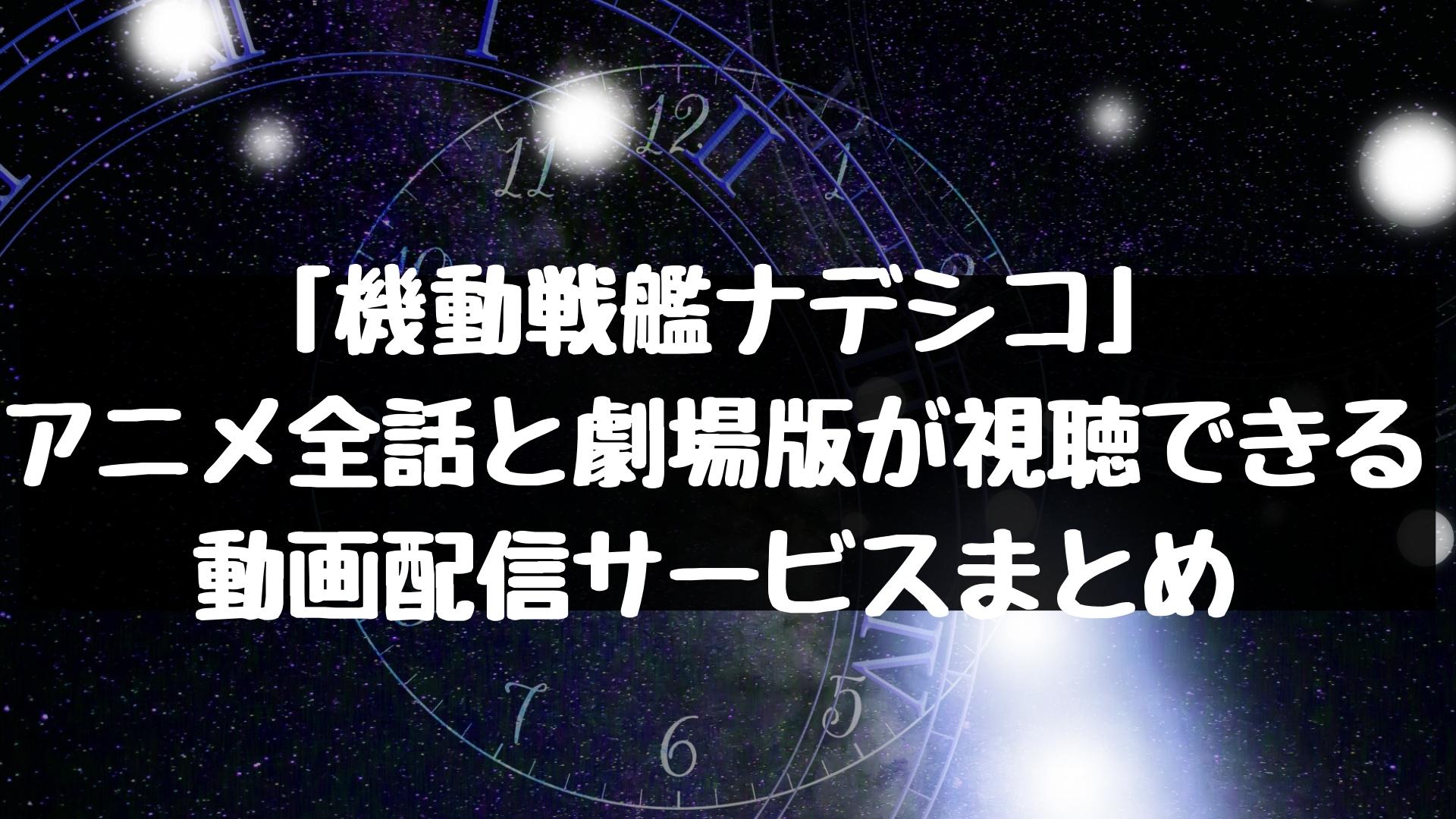 「機動戦艦ナデシコ」の動画!アニメ全話と劇場版が視聴できる動画配信サービスまとめ