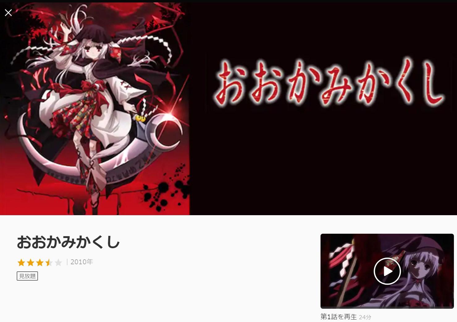 アニメ「おおかみかくし」の動画配信サービスU-NEXT