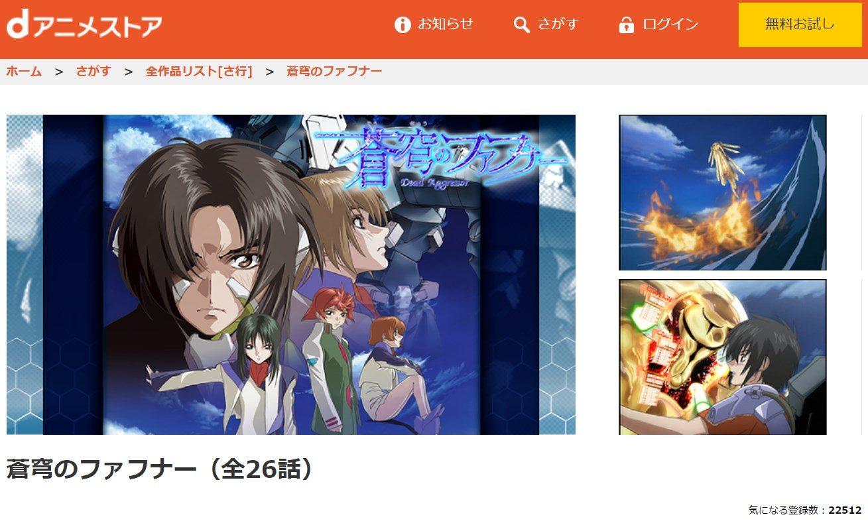「蒼穹のファフナー」1期・2期・劇場版・OVAが全話高画質で視聴できる動画配信サービスdアニメストア