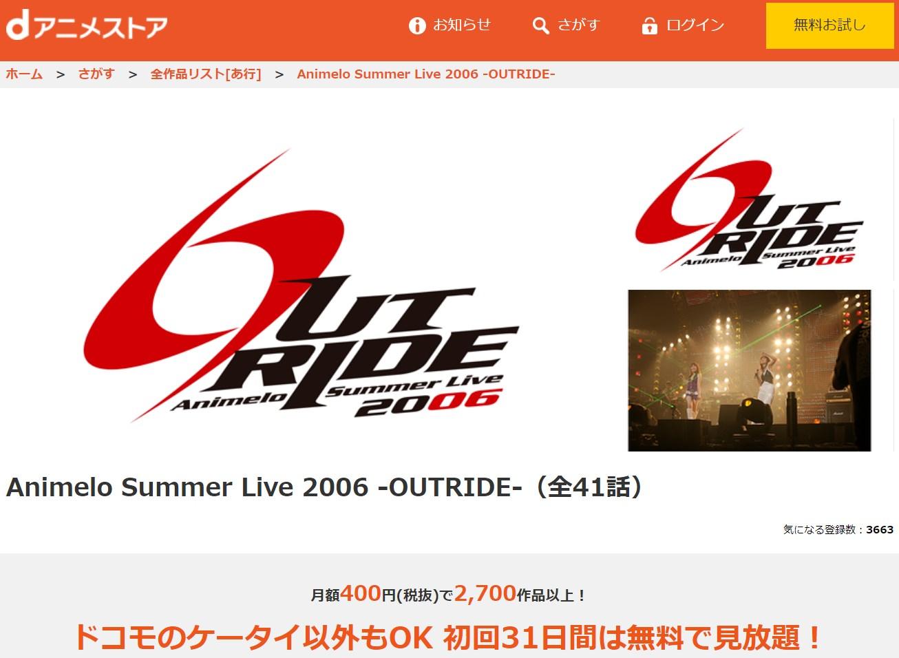 アニサマ2006の動画配信サービス