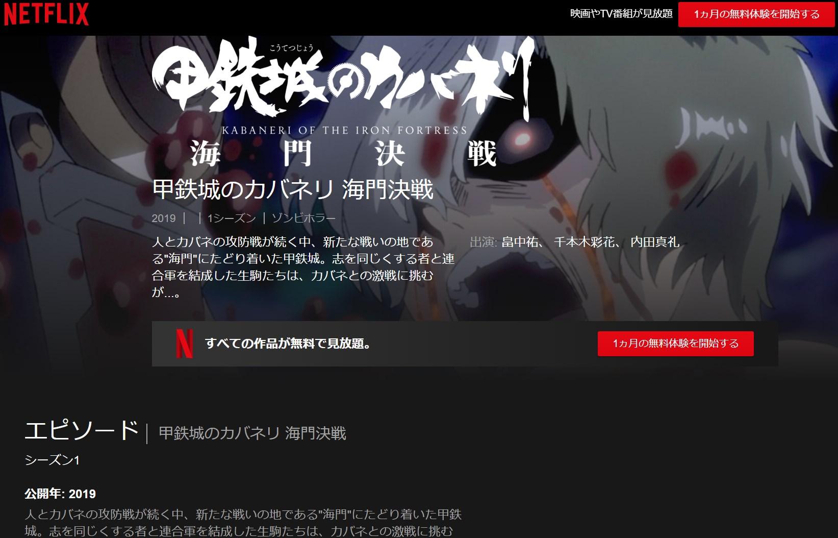 映画劇場版「甲鉄城のカバネリ 海門決戦」高画質の動画配信サービスNetflix