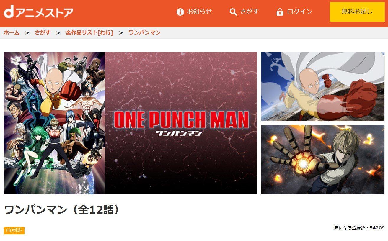 アニメ「ワンパンマン」1期・2期が高画質で視聴できる動画配信サービスdアニメストア