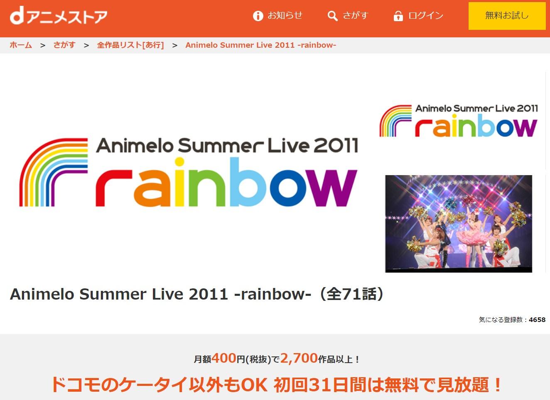アニサマ2011の動画配信サービス