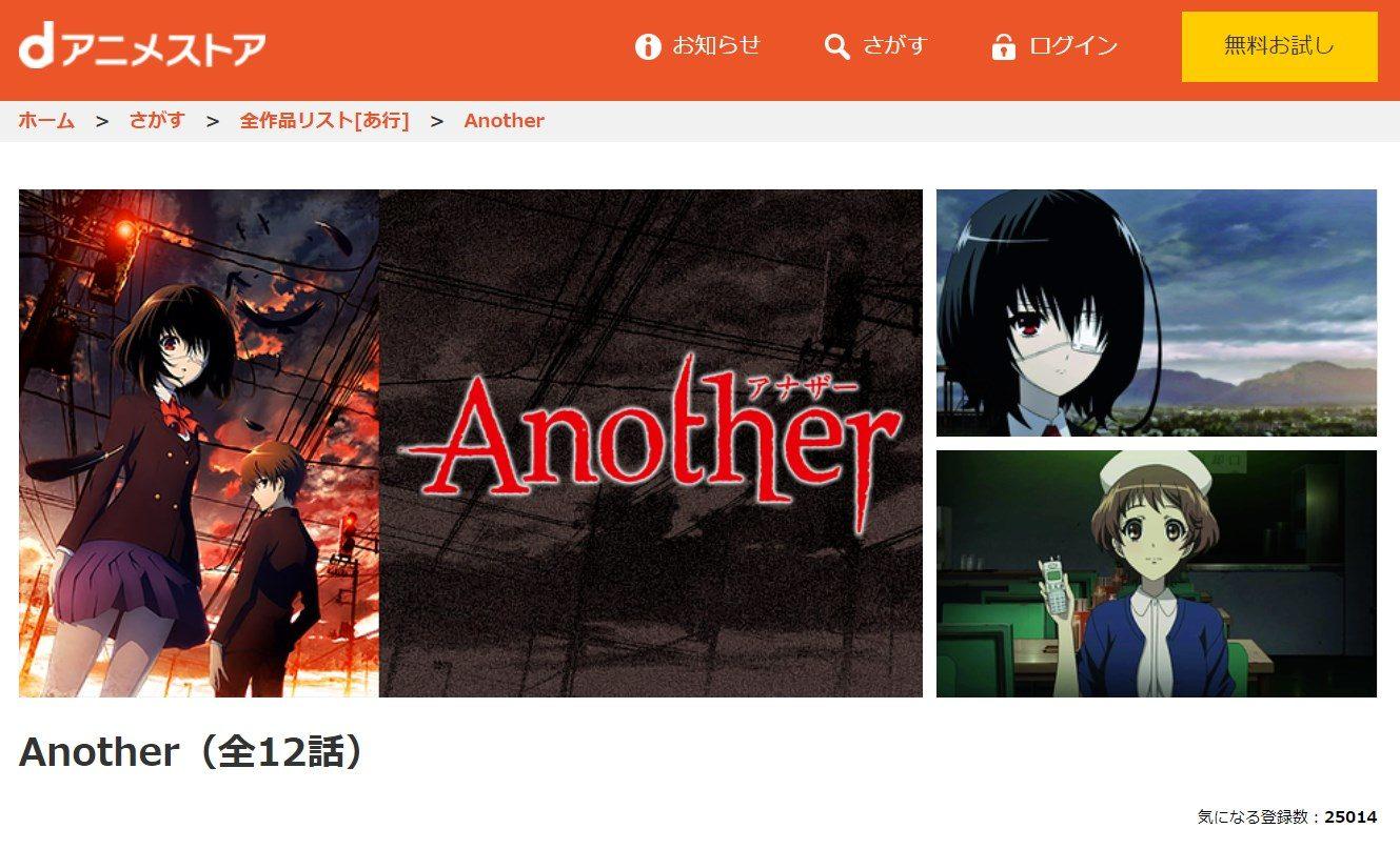 アニメ「Another」動画配信サービスdアニメストア