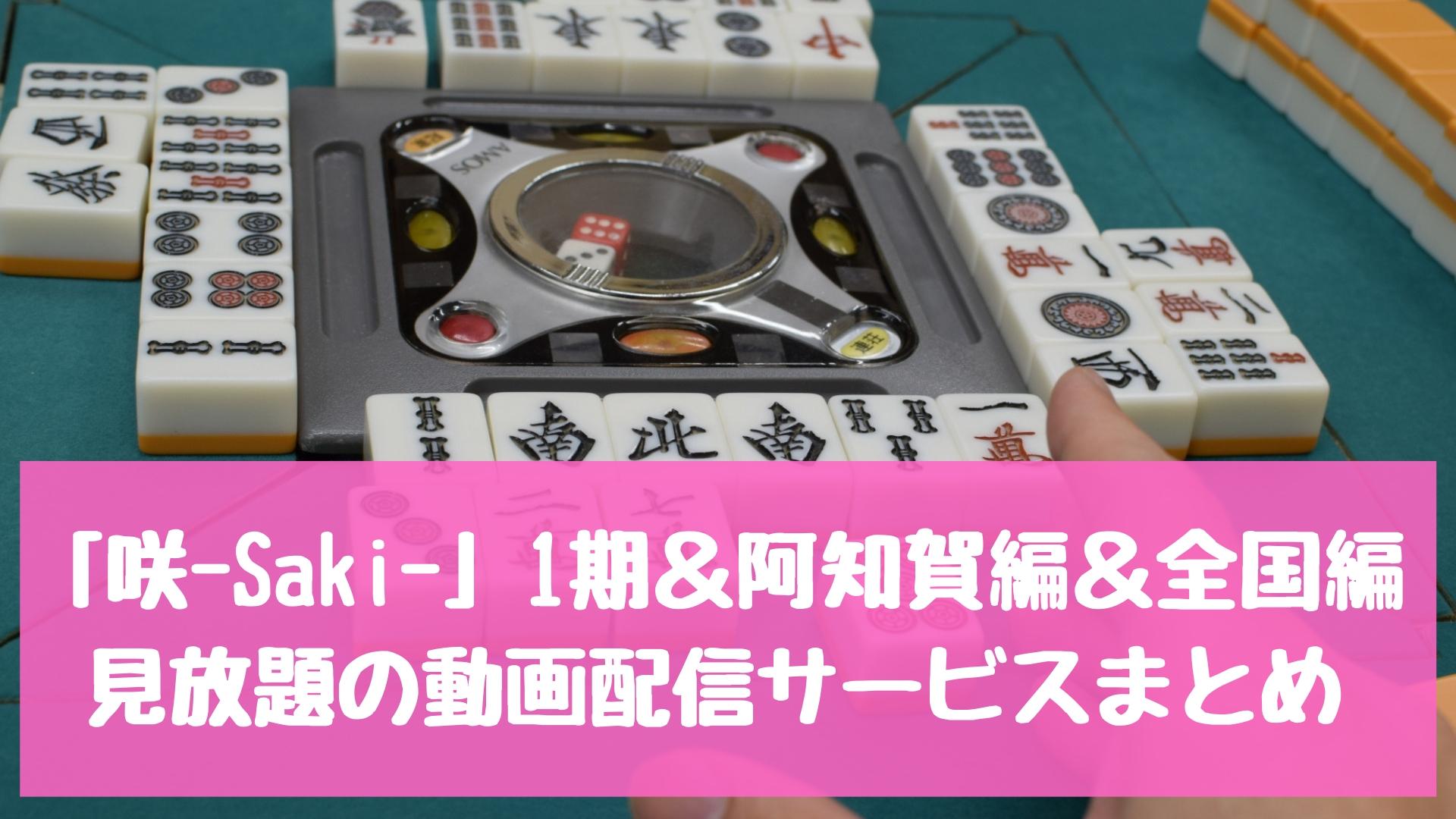 「咲-Saki-」の動画!アニメ1期&阿知賀編&全国編が見放題の動画配信サービスまとめ
