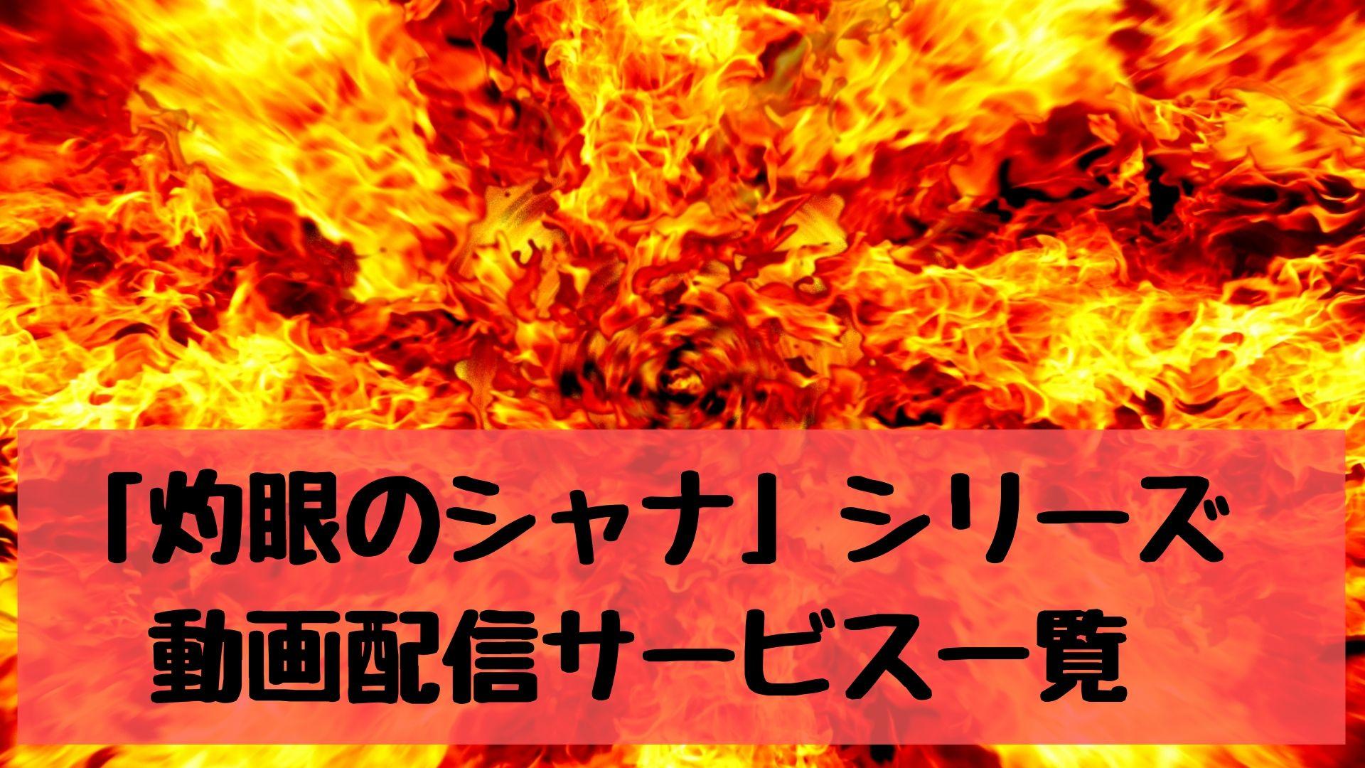 「灼眼のシャナ」動画!1期・2期・3期&映画・OVAが視聴できる動画配信サービス一覧【高画質】