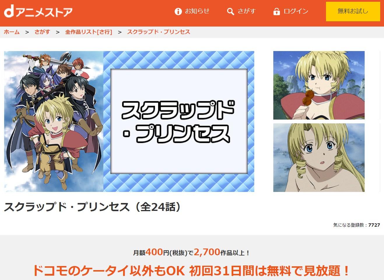アニメ「スクラップド・プリンセス」動画配信サービスdアニメストア