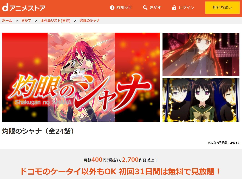 灼眼のシャナ1期2期3期OVAS映画が全話高画質の動画配信サービスdアニメストア