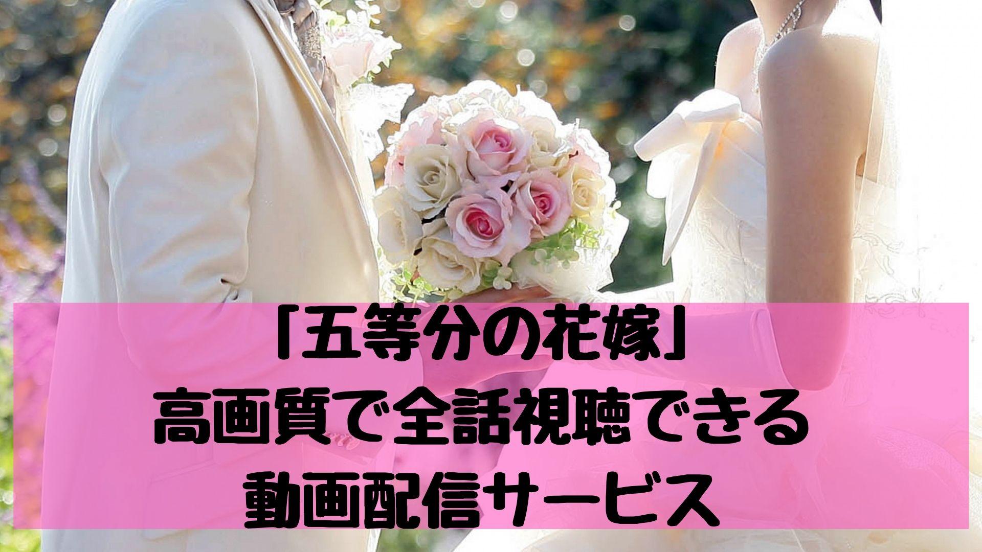 「五等分の花嫁」の動画!高画質で全話視聴できる動画配信サービス一覧!無料視聴も?