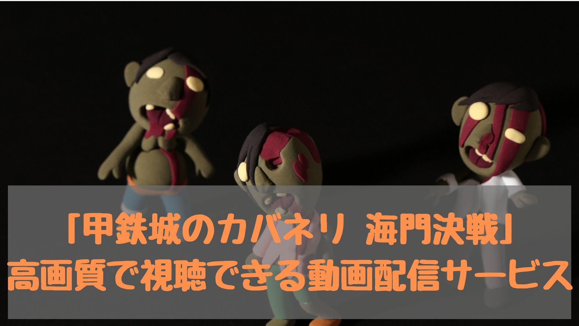「甲鉄城のカバネリ 海門決戦」の動画!高画質で視聴できる動画配信サービスまとめ!
