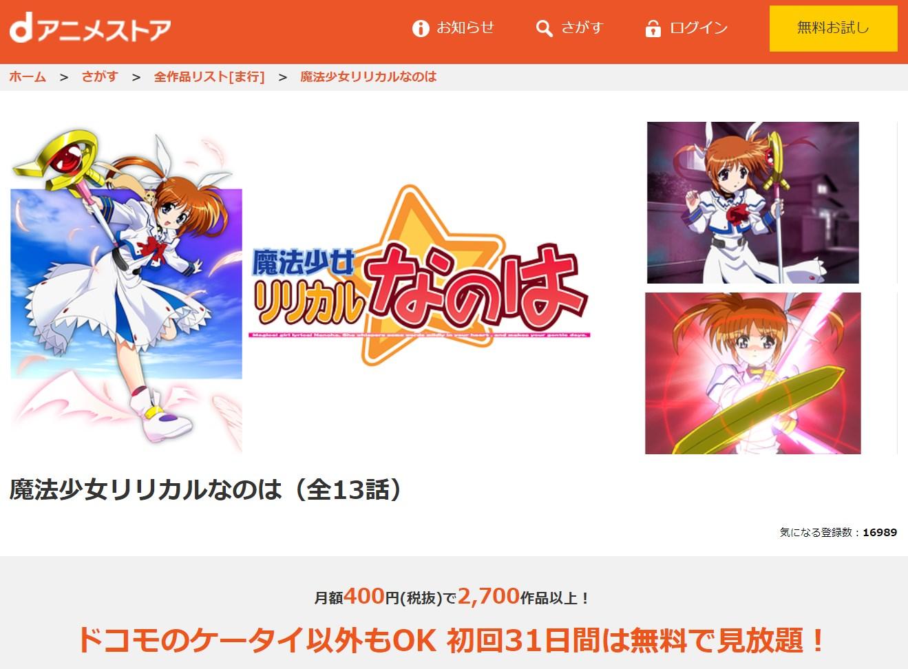 魔法少女リリカルなのはシリーズアニメ1期~5期&劇場版動画配信サービスdアニメストア