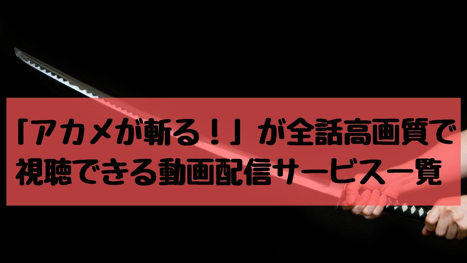 「アカメが斬る!」の動画!全話高画質で視聴できる動画配信サービス一覧